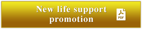 New life support promotion